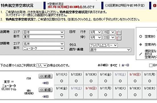 jal予約画面2.jpg